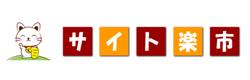 サイト楽市 サイト売買手数料が無料のサイト売買サービス。