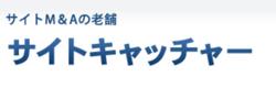 サイトキャッチャー 国内最古参のサイト売買/サイトM&Aのサイト売買サービス。
